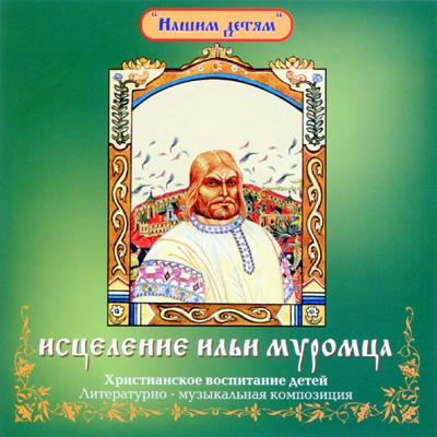 строительством православное аудио илья муромец состав