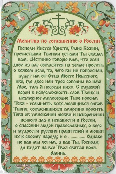 Молитв по соглашению текст