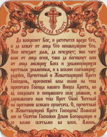 Молитва о начальствах и властях